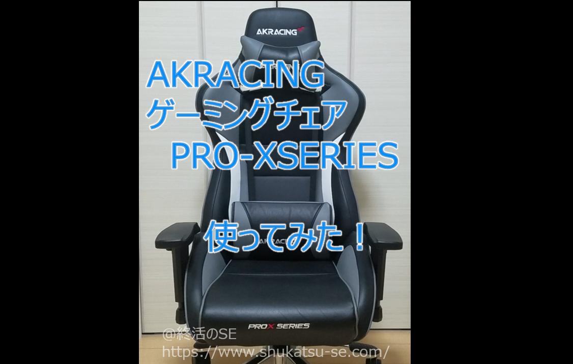 AKRACING ゲーミングチェア PRO-X SERIES 使ってみた!