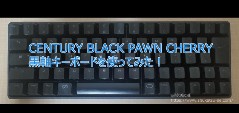 CENTURY BLACK PAWN CHERRY黒軸キーボードを使ってみた!