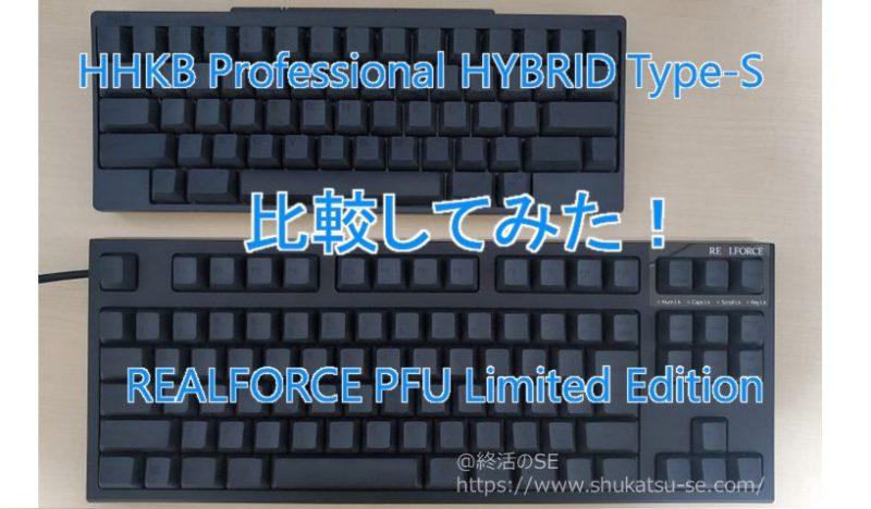 HHKB HYBRID Type-SとREALFORCE PFU Limited Editionを比較してみた!