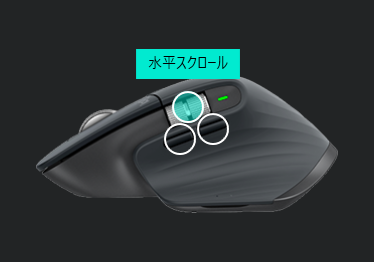 ロジクール MX Master 3 水平スクロール