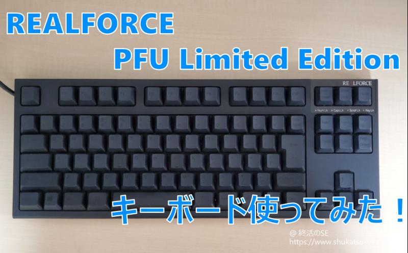 東プレ リアルフォース PFU Limited Edition キーボード使ってみた!