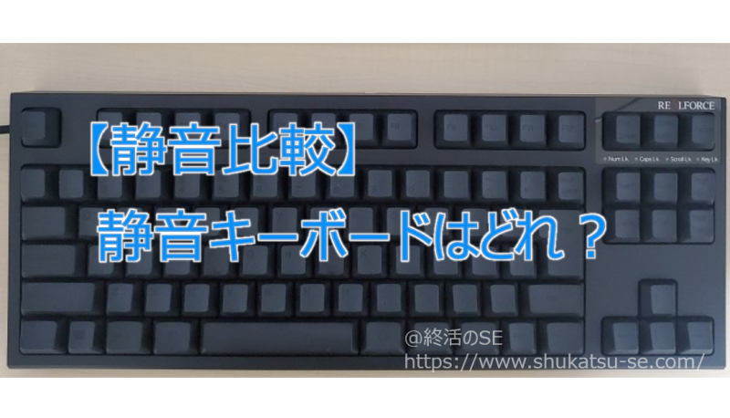 【静音比較】静音キーボードはどれ?