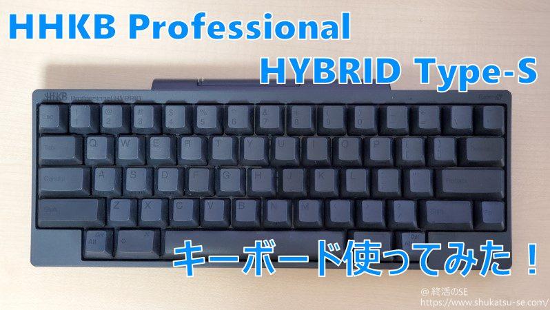 HHKB Professional HYBRID Type-S キーボード使ってみた!