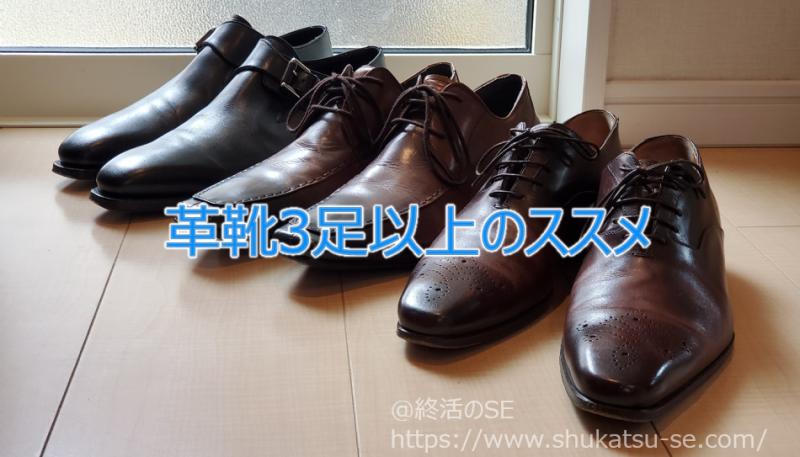 革靴3即以上のススメ