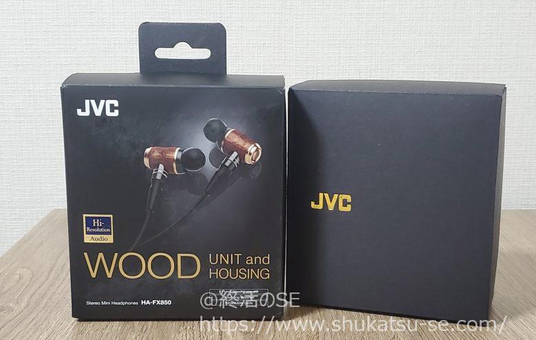 JVC ケンウッド HA-FX850 WOODシリーズの箱