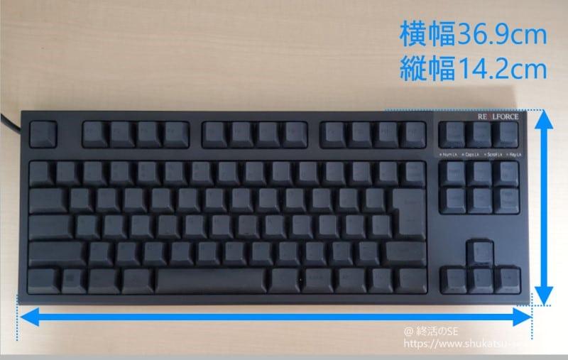 東プレ リアルフォース PFU Limited Edition キーボード縦横サイズ