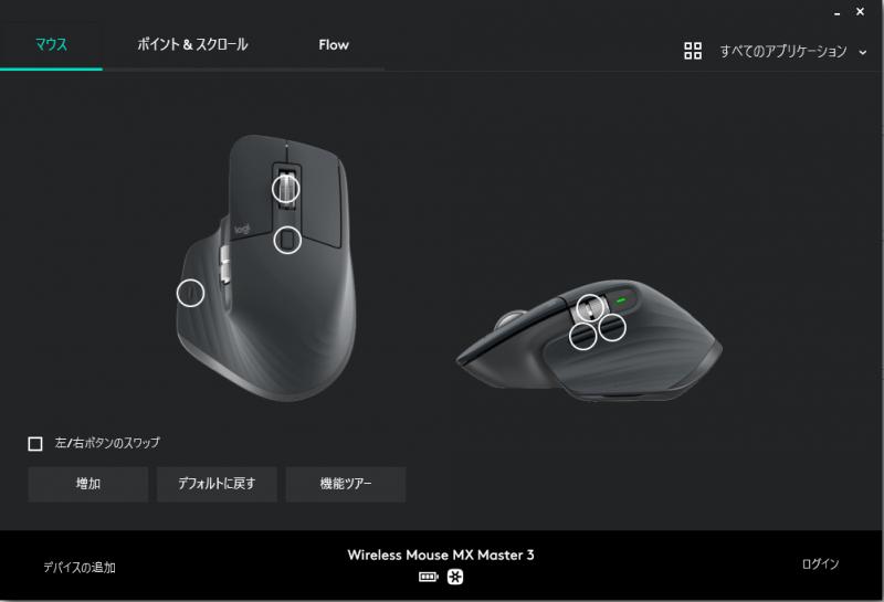 ロジクール MX Master 3 Logicool Options 設定画面