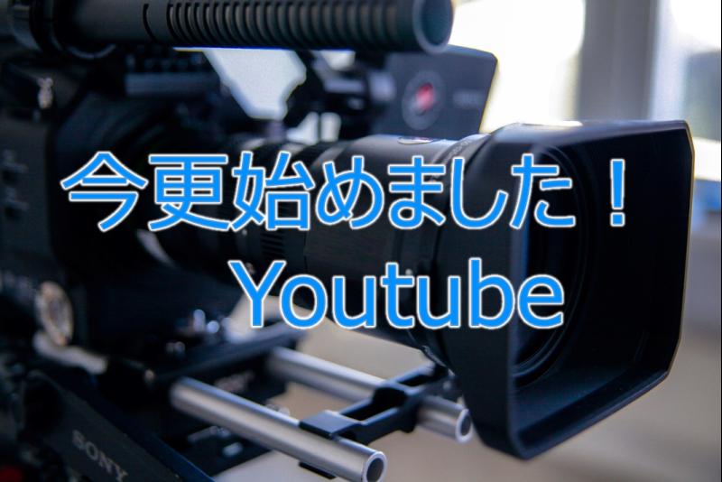 今更始めました!Youtube