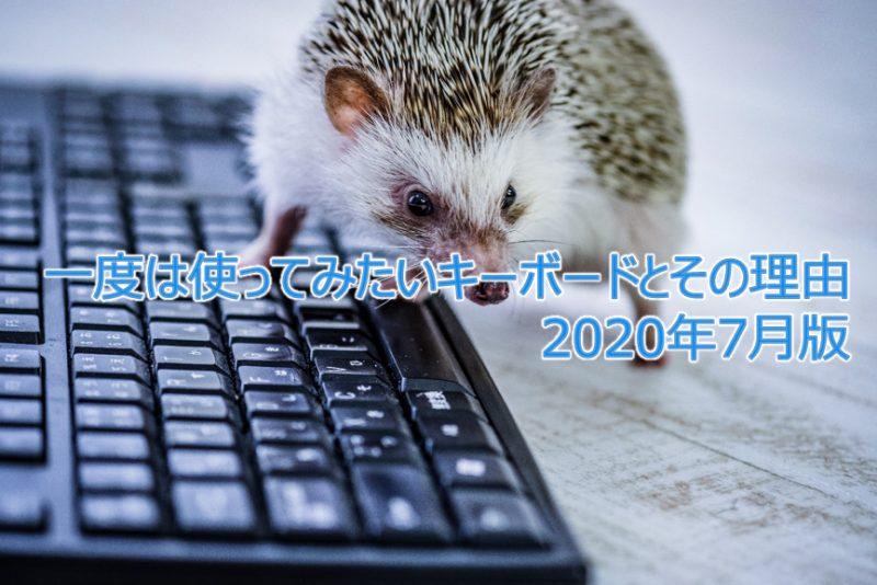 一度は使ってみたいキーボードとその理由2020年7月版