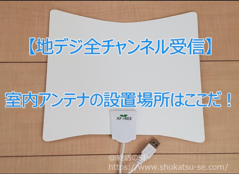 【地デジ全チャンネル受信】室内アンテナの設置場所はここだ!