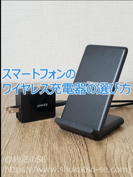 スマートフォンのワイヤレス充電器の選び方