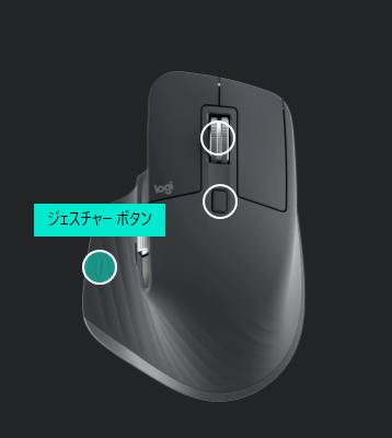 ロジクール MX Master 3 ジェスチャーボタン