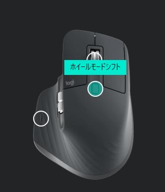 ロジクール MX Master 3 ホイールモードシフト