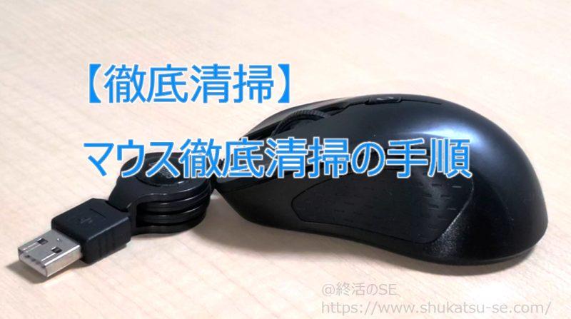 【徹底清掃】マウス徹底清掃の手順