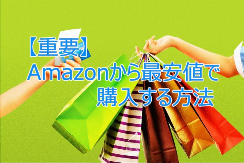 【重要】Amazonから最安値で購入する方法