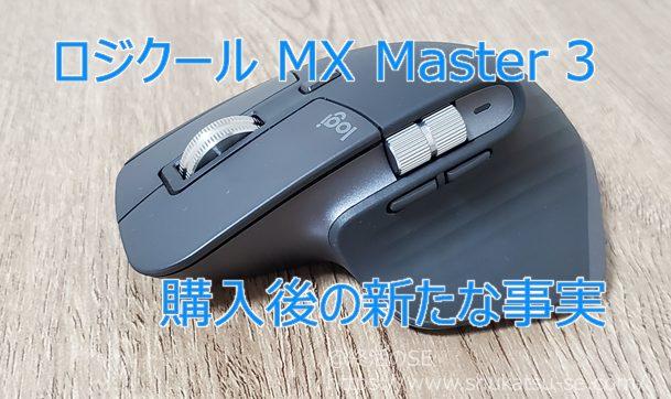 ロジクール MX Master 3 購入後の新たな事実