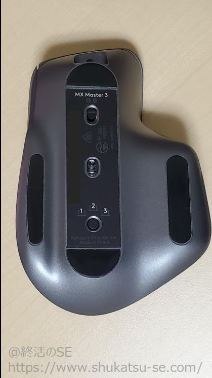 レーザー式マウス裏