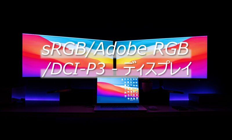 sRGBAdobe RGBDCI-P3 - ディスプレイ