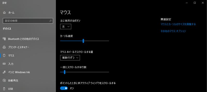 ロジクール MX Master 3 スクロール問題の解決方法