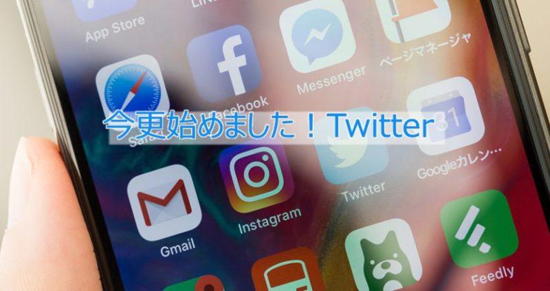 今更始めました!Twitter