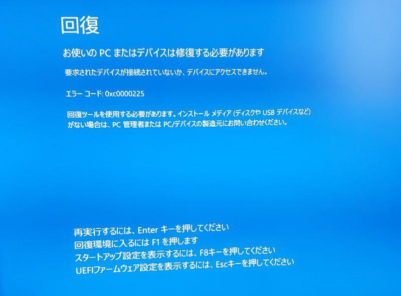 回復というブルー画面がでて、エラーコードは 0xc0000225