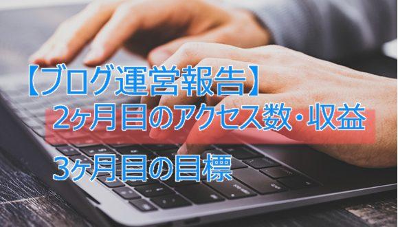 【ブログ運営報告】2ヶ月目のアクセス数・収益。3ヶ月目の目標。
