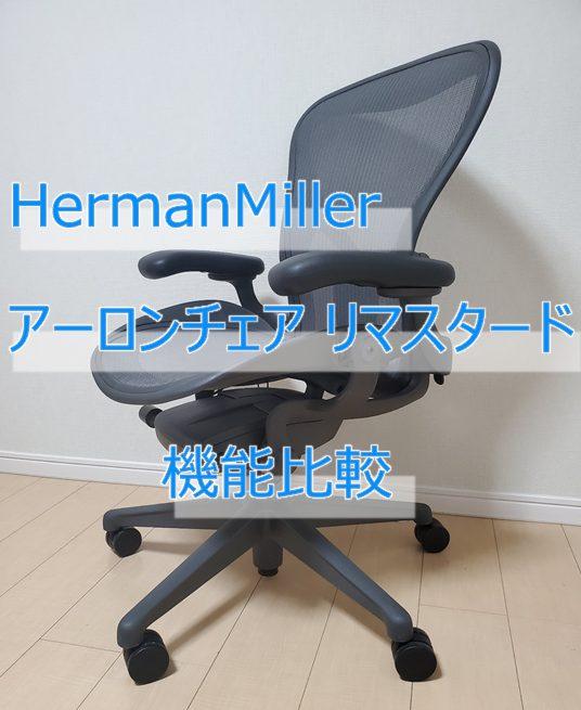 HermanMiller アーロンチェア リマスタード機能比較