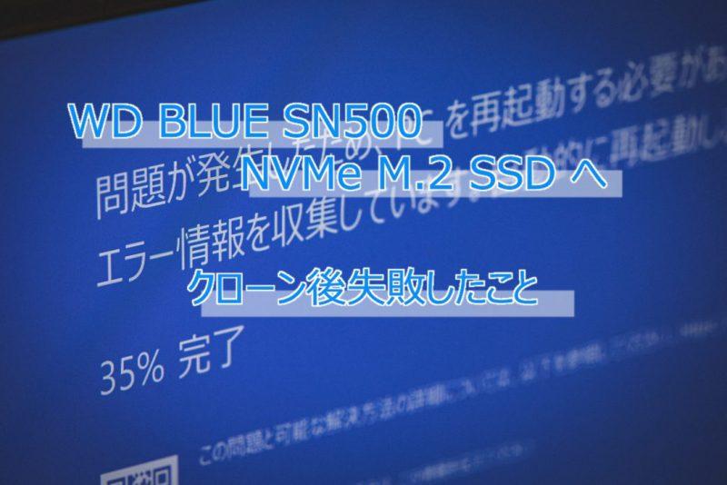 WD BLUE SN500 NVMe M.2 SSD へクローン後失敗したこと