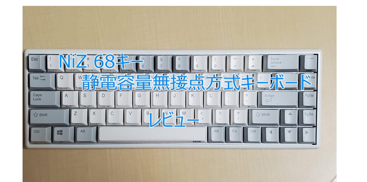 NiZ 68キー 静電容量無接点方式キーボード レビュー