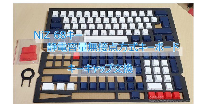 NiZ 68キー 静電容量無接点方式キーボード キーキャップ交換