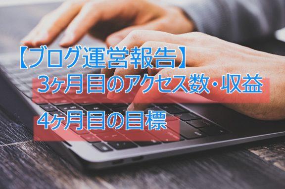 【ブログ運営報告】3ヶ月目のアクセス数・収益。4ヶ月目の目標。