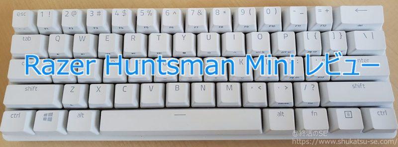 Razer Huntsman Mini レビュー