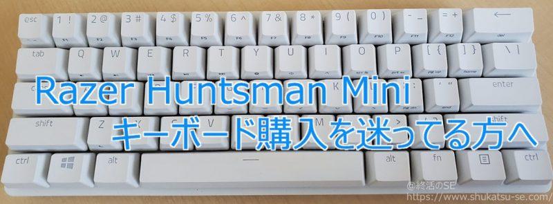 Razer Huntsman Mini キーボード購入を迷ってる方へ