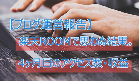 【ブログ運営報告】楽天ROOMで思わぬ結果。4ヶ月目のアクセス数・収益。