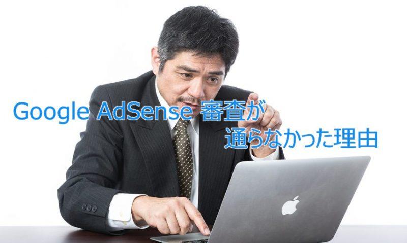 Google AdSense 審査が通らなかった理由