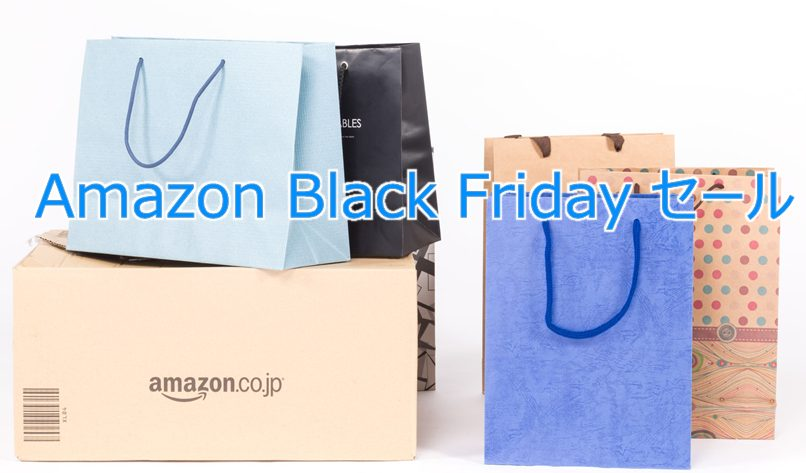 Amazon Black Friday セール