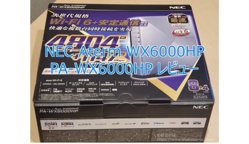 NEC Aterm WX6000HP PA-WX6000HP レビュー
