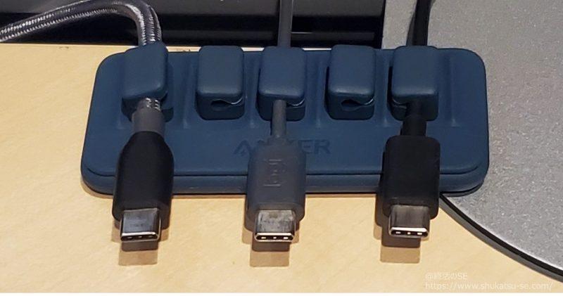 Anker Magnetic Cable Holder マグネット式 ケーブルホルダー 実際にケーブルを取り付けた感想