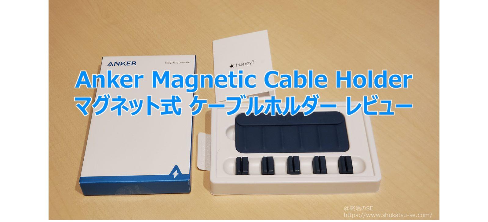 Anker Magnetic Cable Holder マグネット式 ケーブルホルダー レビュー