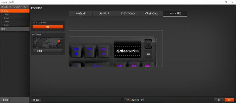 SteelSeries Apex Pro OmniPointスイッチ ゲーミング キーボード 専用ソフトウェア