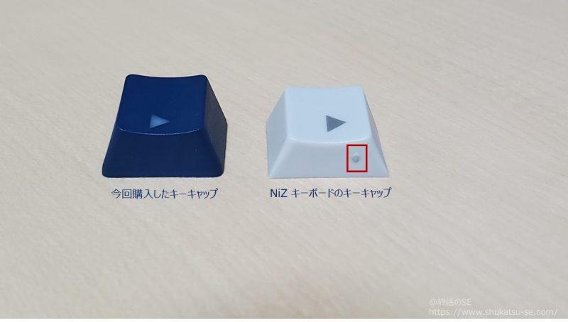 NiZ キーボードのキーキャップのバリ