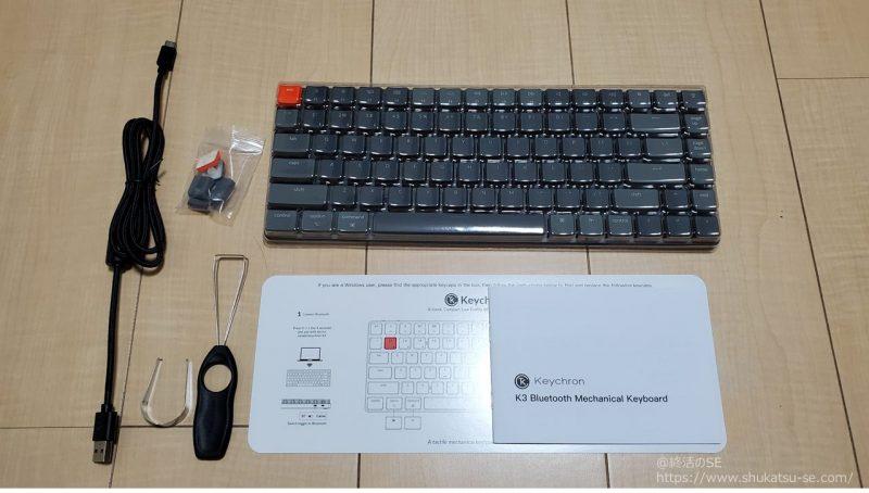 Keychron K3 Version2 付属品