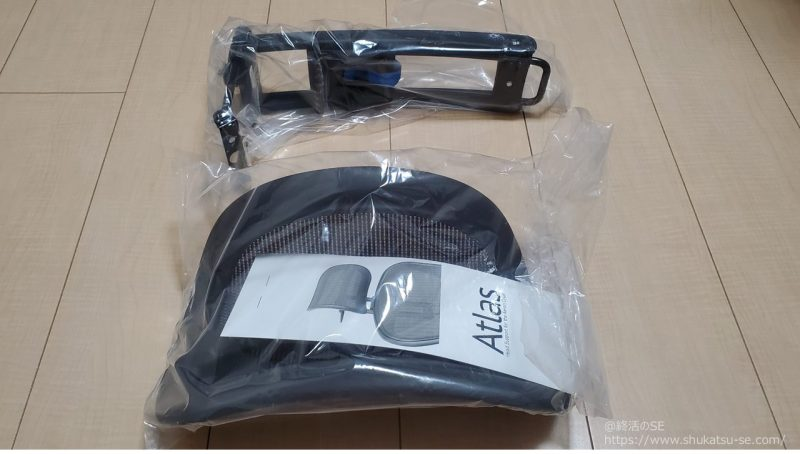 アーロンチェア ヘッドレストのAtlas社製のものはシンプルに2袋