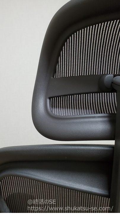 アーロンチェア ヘッドレスト取り付け後のチェアと、ヘッドレストのデザイン拡大