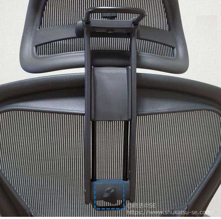 Atlas Headrest アーロンチェア ヘッドレスト 垂直方向調整ダイアル