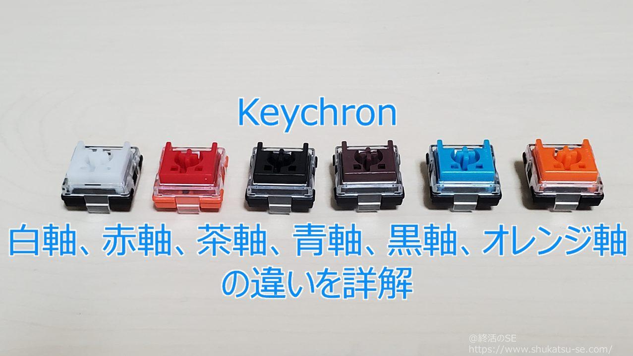 Keychron 白軸、赤軸、茶軸、青軸、黒軸、オレンジ軸の違いを詳解