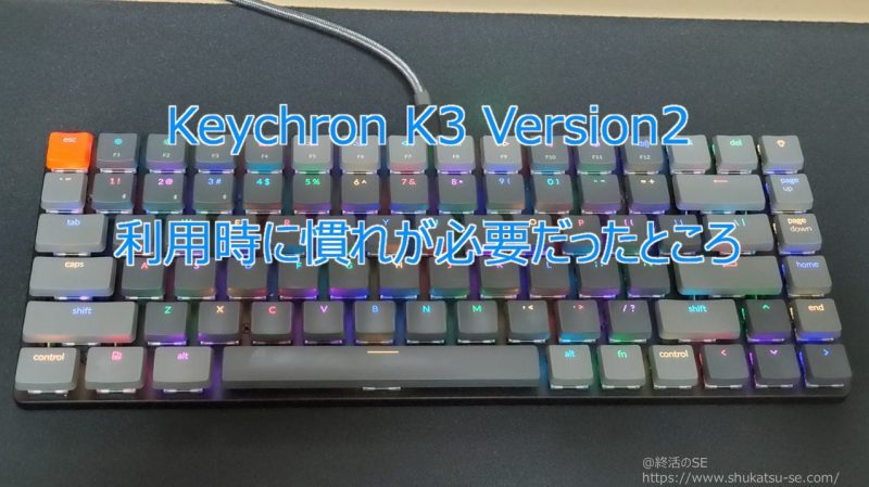 Keychron K3 Version2 利用時に慣れが必要だったところ