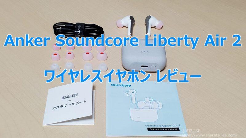 Anker Soundcore Liberty Air 2 ワイヤレスイヤホン レビュー