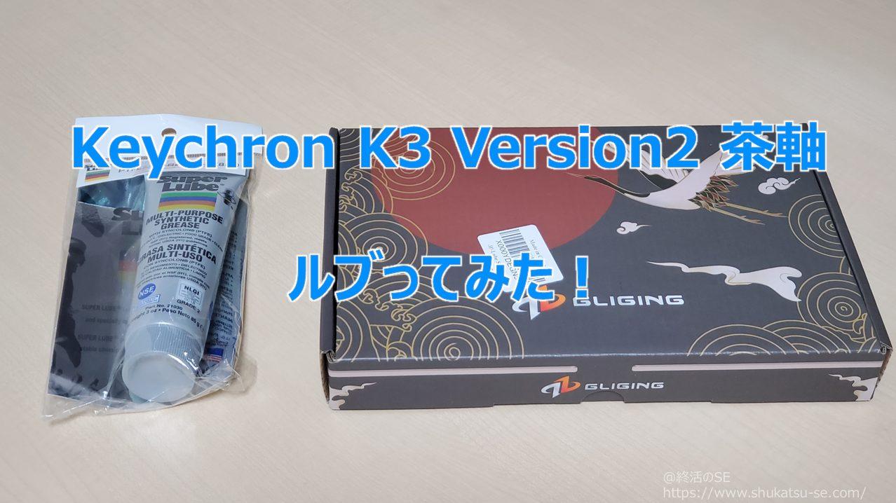Keychron K3 Version2 茶軸 ルブってみた!