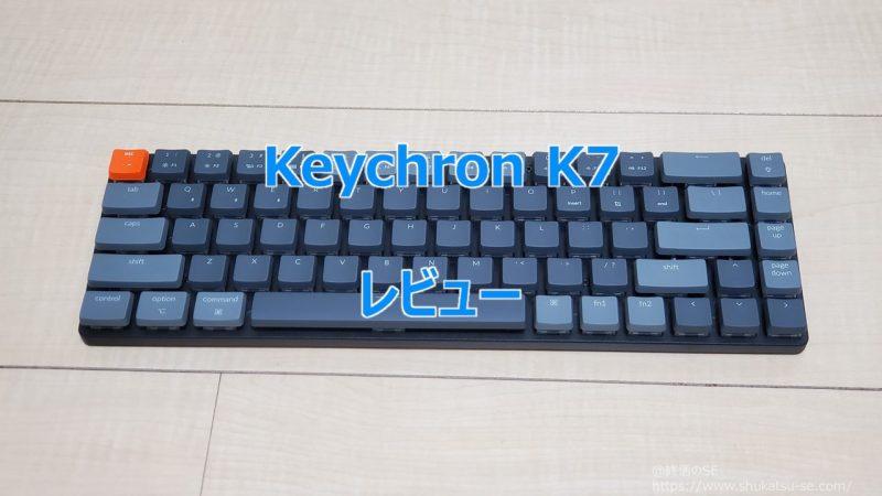 Keychron K7 レビュー
